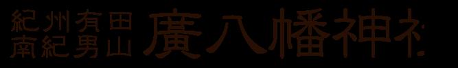紀州有田・南紀男山、廣八幡神社
