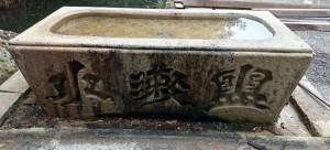 「盥漱水」と書かれた手水鉢
