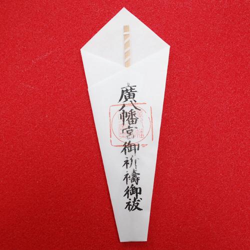 廣八幡神社剣先