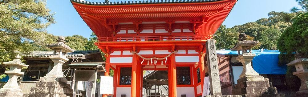廣八幡神社楼門
