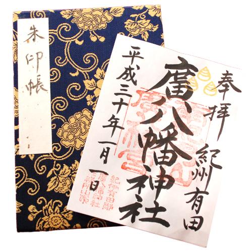 朱印帳(ご朱印つき)